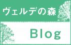 ヴェルデの森 Blog